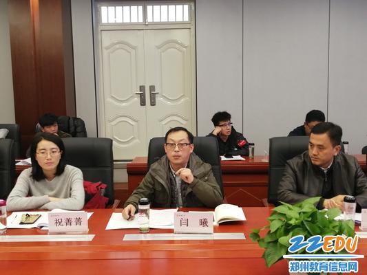 郑州市教育局宣传外事处处长闫曦主持会议并讲话