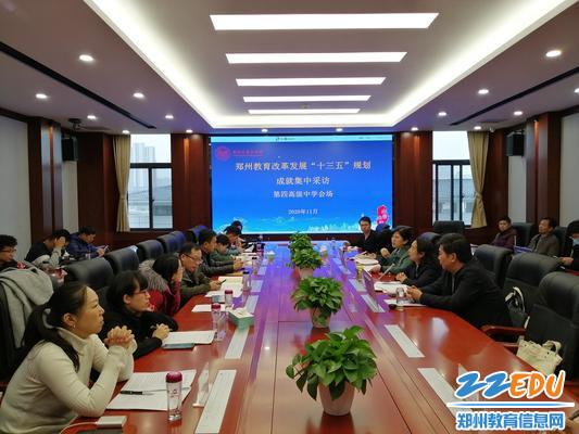 """郑州市教育改革发展""""十三五""""规划成就集中采访会场"""