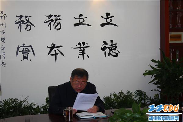 校党委书记、校长李京辉讲话