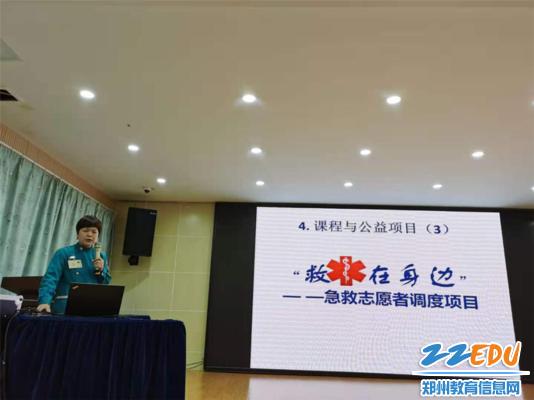 2郑州市骨科医院急救中心护士长高继红讲解急救知识
