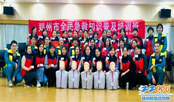 13老师们获得急救志愿者证书并合影留念