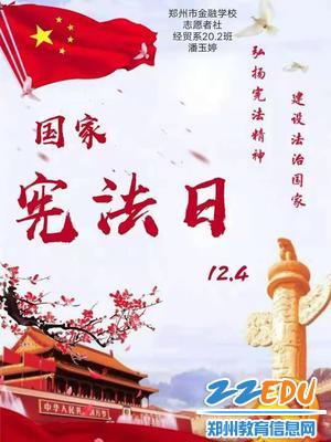 学生设计的宪法宣传周海报