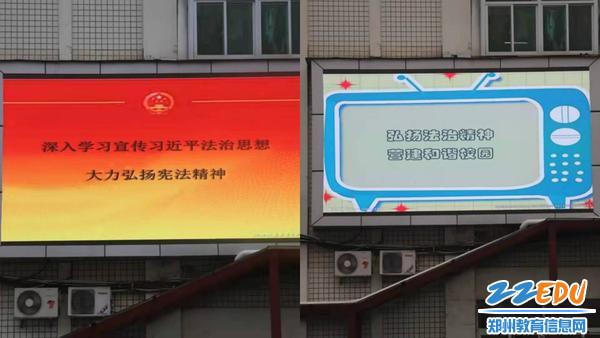 大屏幕上滚动播放着宪法宣传标语