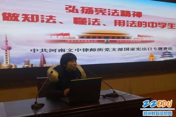 12月2日,郑州市第三十一高级中学特邀河南文中律师事务所律师王俊令做宪法知识讲座