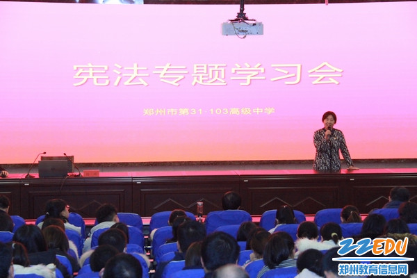 12月3日,郑州市第三十一高级中学组织全体教职工学习宪法