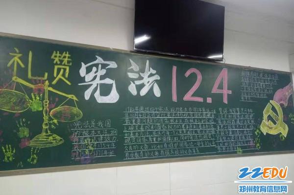 郑州市第三十一高级中学组织各班组办学宪法专题板报