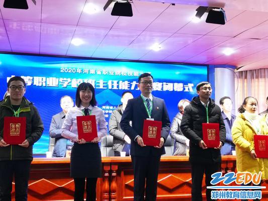 梁爽荣获河南省职业院校技能大赛中等职业学校班主任能力比赛一等奖