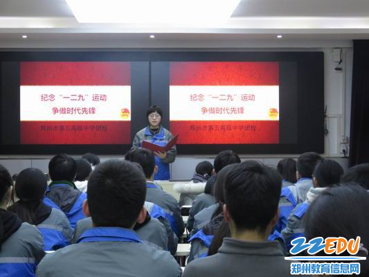 调整大小 高二五班团支书王瑞萍就一二九运动真情演讲
