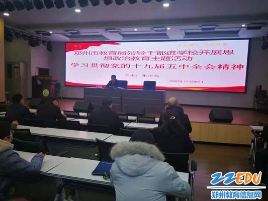 市教育局党组成员张少亮同志到郑州24中讲授思想政治教育课