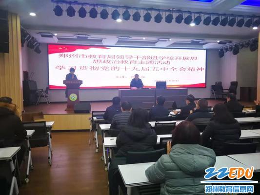 郑州24中党委书记常玉霞作总结发言