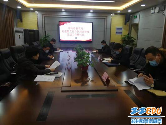 市教育局党建第六协作区工作讨论会