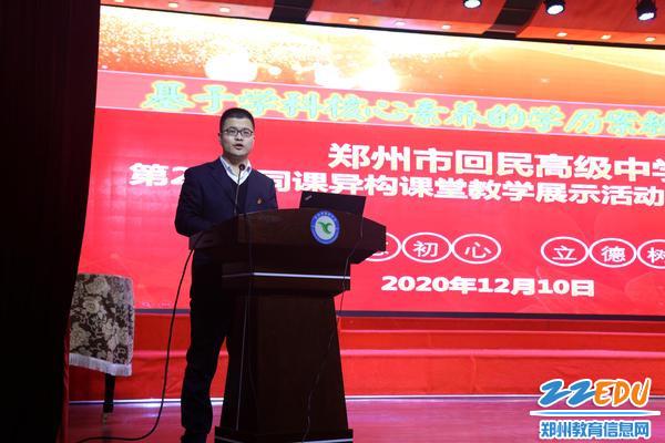 課程教學處副主任徐兩省主持表彰總結會