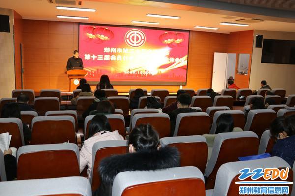1郑州市第金沙城学工会召开第十三届会员代表大会第一次全体会议