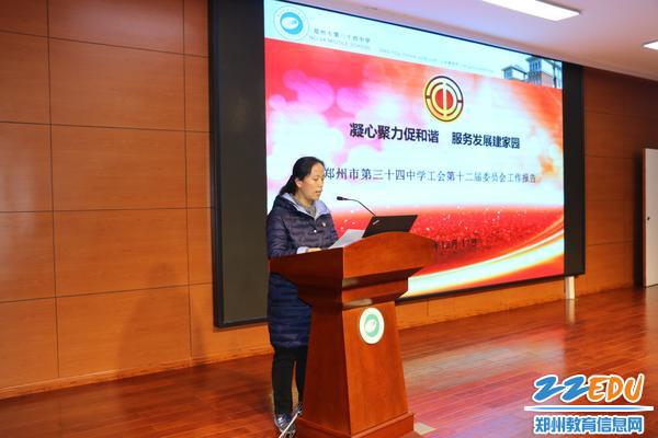 3工会主席赵莉霞同志做第十二届工会工作报告
