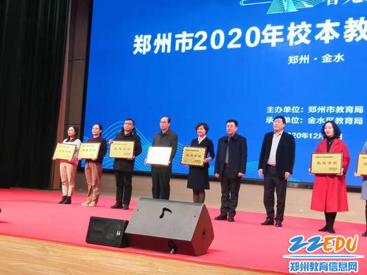 市校本教研工作推进会上领导给郑州二高颁发研究性学习先进学校奖牌(左三)