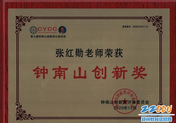 张红勋老师荣获钟南山创新奖_副本