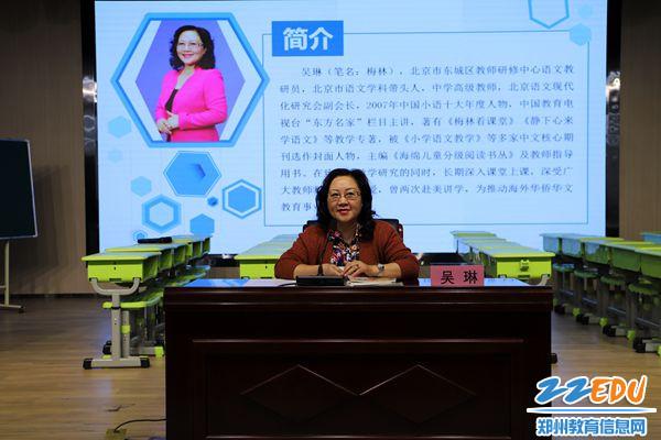 """吴琳老师在做""""统编语文教科书中的阅读教学""""报告"""