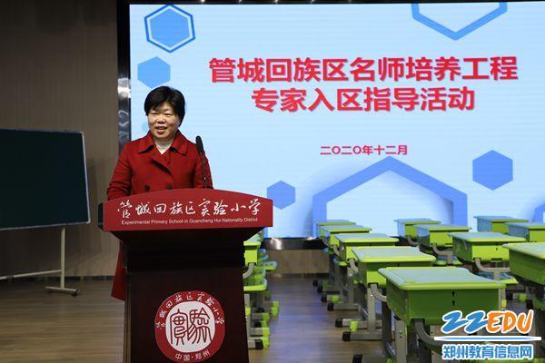 管城区教育局副局长徐建梅提建议