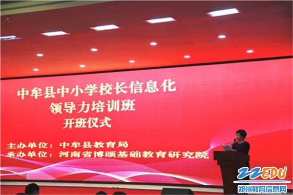 中牟县教育局党组成员张青梅致辞_副本