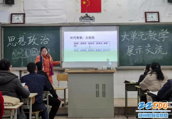 郑州市名师黄颖慧分享大单元教学学习经验