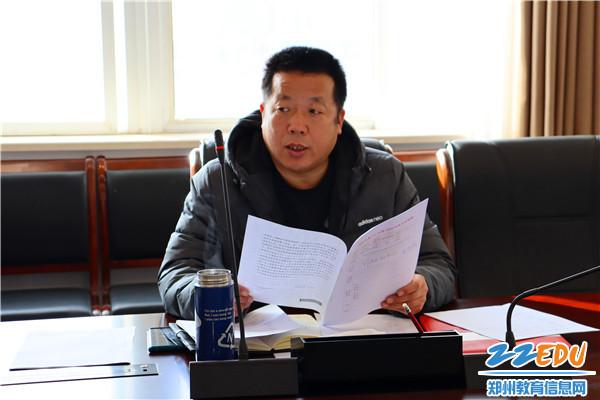 4党委副书记、校长李国喜传达文件精神