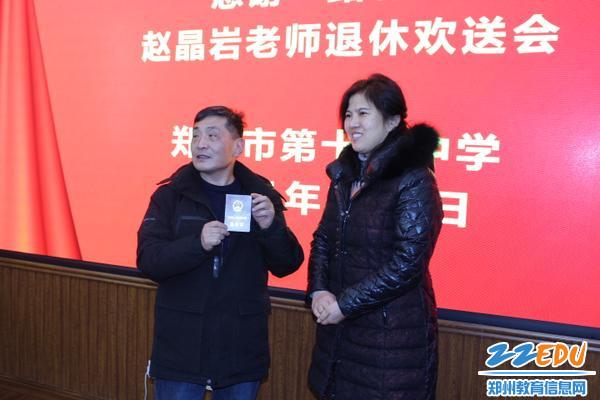 校长段亚萍为赵晶岩颁发离退休证书