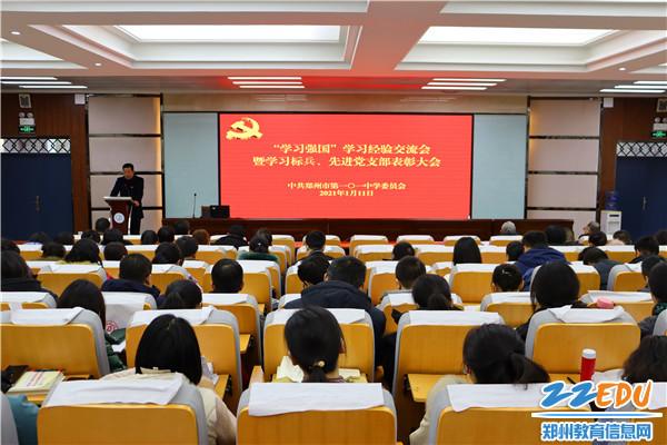 """1.郑州101中学举办""""学习强国""""学习经验交流会"""
