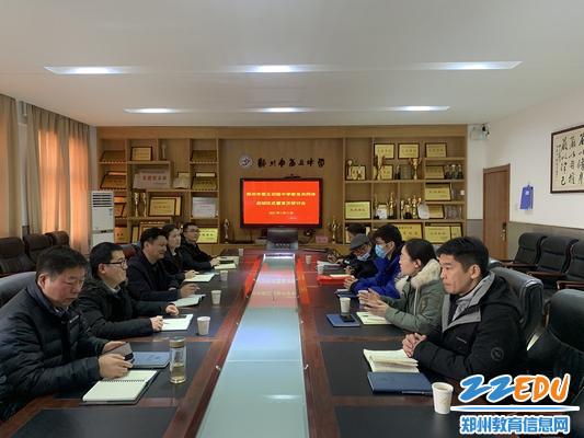 郑州市第五初级中学教育共同体成员学校领导参加本次会议