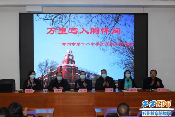 郑州8中召开2020年考核大会
