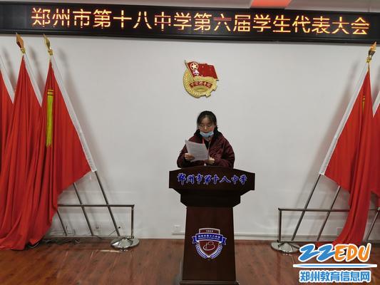学生会主席团代表郑欣怡做工作计划报告