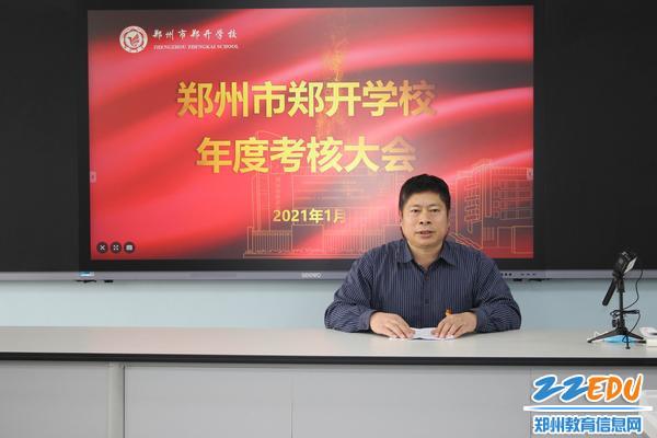 郑州市教育局四级调研员花林昌介绍考核工作的流程和要求