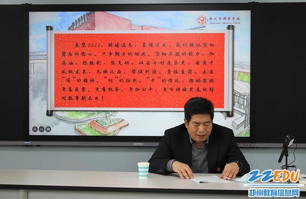 郑开学校校长王书欣作学校工作报告