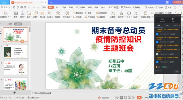 1.郑州市第五初级中学组织召开线上家长会