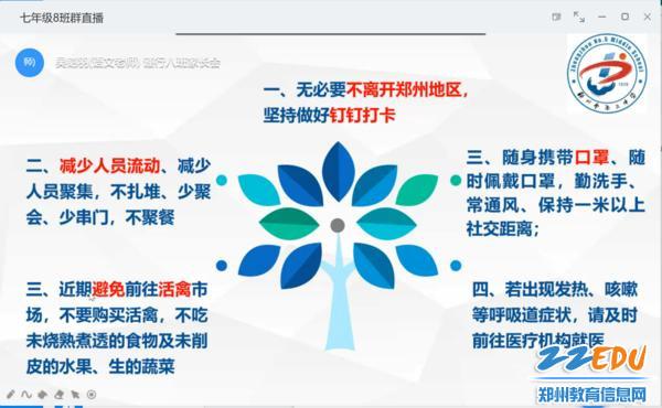 3.明确郑州市第五初级中学疫情防控要求