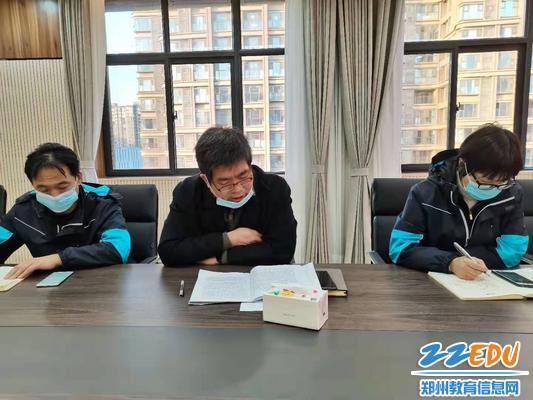 王书欣带领大家学习郑州市教育系统疫情防控工作及郑州市2021年教育工作会会议精神