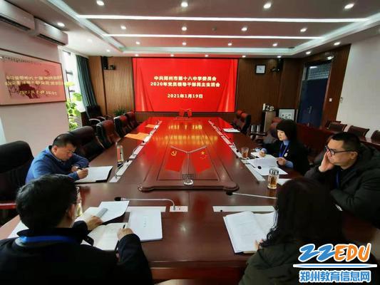 郑州18中召开民主生活会