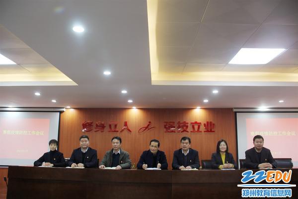 郑州市经济贸易学校召开寒假疫情防控工作会议