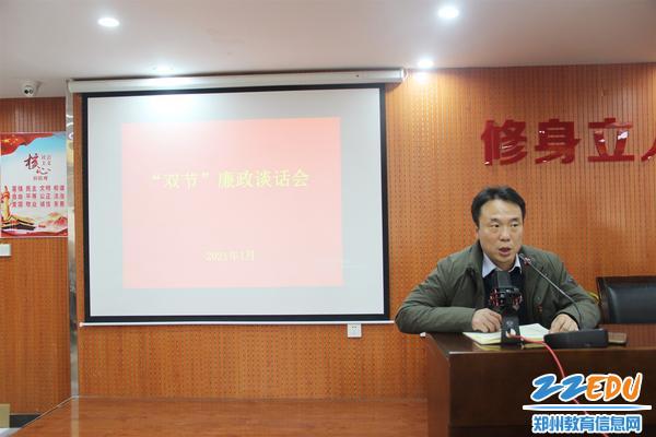 纪委书记杨海燕讲话