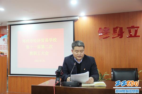 副校长王金旺做总结发言