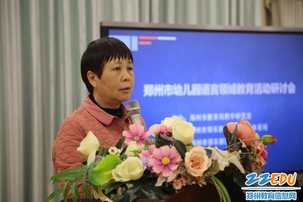 3.郑州市教研室幼教学科主任刘子涓总结