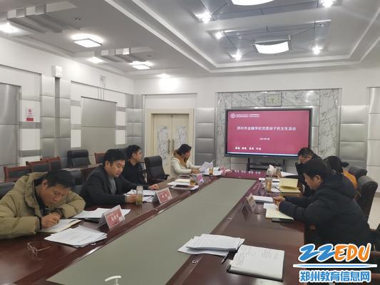 郑州市金融学校召开2020年度民主生活会(1)