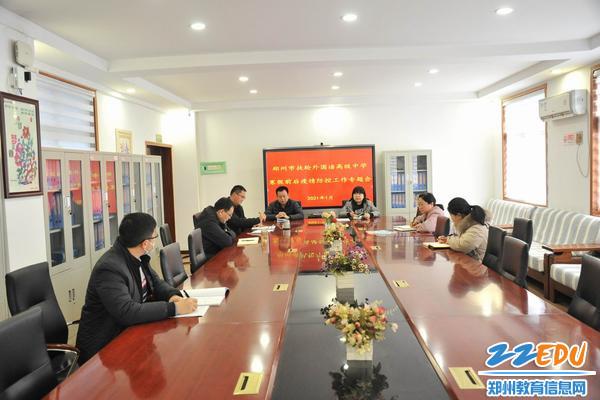 郑州市扶轮外国语高级中学召开寒假前疫情防控专题工作会议