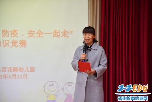 9副园长张金玲做总结发言_conew1