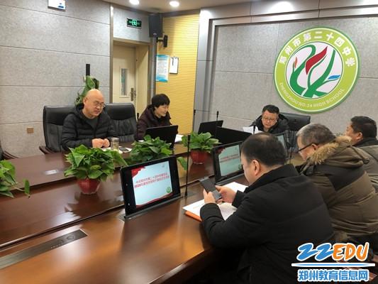 郑州24中校党委召开民主生活会