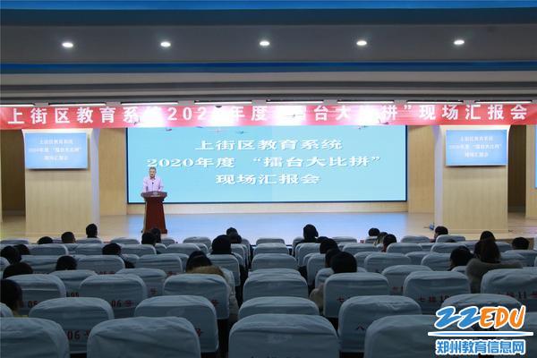 """上街区教育系统2020年度""""擂台大比拼""""现场汇报会"""