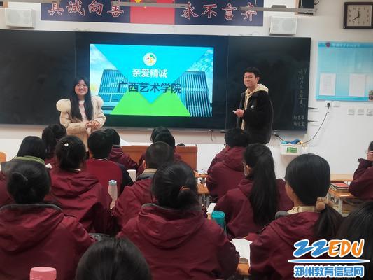 就读于广西艺术学院的张雨、徐澜戈给学生分享大学感受1