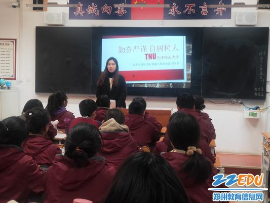 就读于天津师范大学的付小轩给学生分享大学生活感受1
