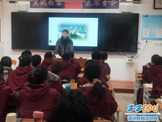就读于华中师范大学的张洪坤给学生分享大学收获1