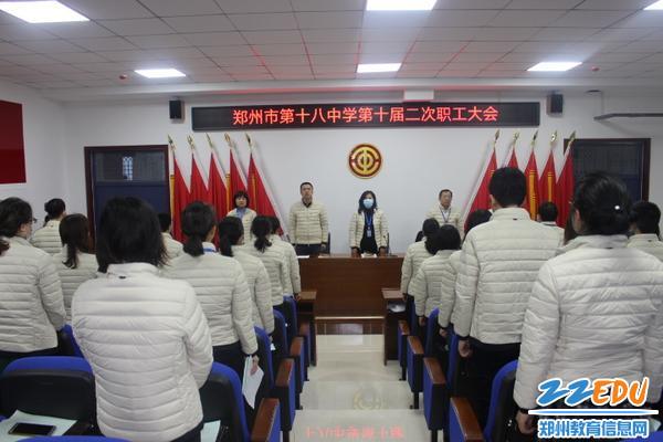 郑州18中第十届二次职工会