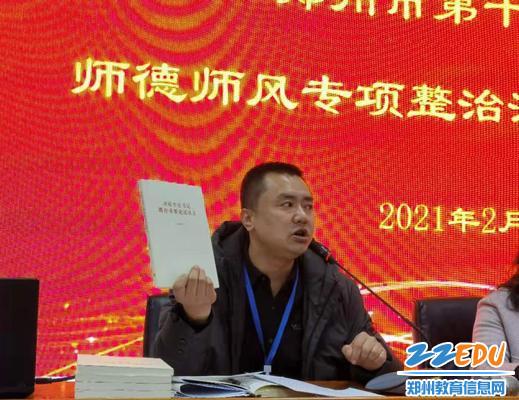 副校长倪海军推荐《习近平总书记教育重要论述讲义》